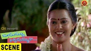 Sucharita Goes To Gopal's House    Gopal Explains Sucharita Beauty    Jayammu Nischayammu Raa Scene
