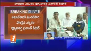 Political Strategist Prashant Kishor And YS Jagan Chit Chat With YSRCP Leaders | iNews