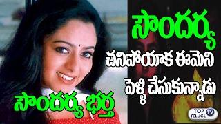 SOUNDARYA Husband Marries For Second Time | Soundarya Husband G S Raghu | Top Telugu TV