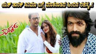 Secrete behind Yash about Darshan's Tarak Movie | Tarak Kannada Movie | Yash | Top Kannada TV