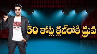 WOW!! Ram Charan DHRUVA In 50 Crore Club || Rectv India