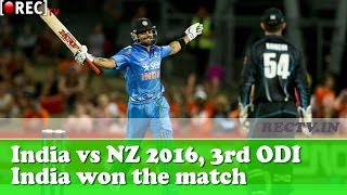 india vs new zealand 2016 3rd  ODI cricket match highlights ll India won the match ll sports news