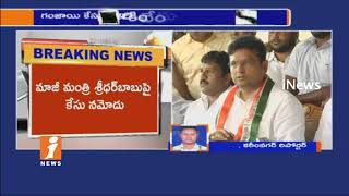 TRS Kishan Reddy Case Files Against Congress Sridhar Babu | Call Record With Sudharshan Babu | iNews