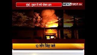 मुंबई - दुकान में लगी भीषण आग ,12 लोग जिन्दा जलकर हुए खाक