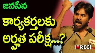 Pawan Kalyan Janasena Party Recruitment  Begins | Pawan Kalyan Message To Youth | Rectv India