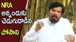 Posani Fires On Nara Lokesh For His Comments On Telangana People || Bhavani HD Movies