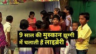 Meet 9-year-old Muskaan who runs library in Bhopal's slum