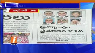 Today Highlights in News Papers | News Watch (19-09-2017) | iNews