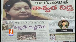 Jayalalithaa | Tamil Nadu Pubic Hard To Digest Amma's Death | News Watch (06-12-2016) | iNews