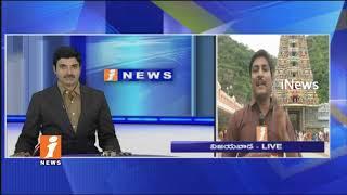 Special Arrangements Set For Dussehra Celebration At Indrakeeladri | Vijayawada | iNews
