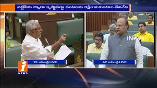 Question Hour on Fish Farming and Fishery College in Telangana Assembly | iNews