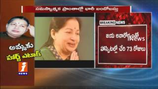 Tamil Nadu CM Jayalalitha Gets Heart Attack | Shift To ICU | Jayalalitha Health | Tamil Nadu | Inews