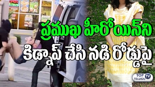 Heroine Was allegedly kidnapped | Actress Bhavana Kidnapped and Molested | Tollywood | Top Telugu TV