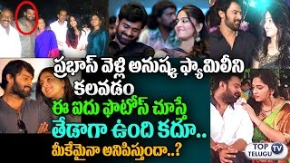 ఏదో తేడాగా వుంది | Something Happening Between Anushka And Prabhas | Prabhas With Anushka Family