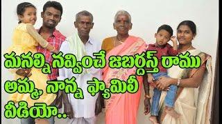 Jabardasth Ramu Family Rare And Unseen Photos | Jabardasth Comedians Family Pics | TopTeluguTV