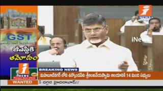 AP Assembly Approves GST Bill | YSRCP Protest For Mirchi Support Price | iNews