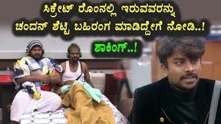 Chandan Shetty invented Bigg Boss Secret room secrete | Kannada Bigg Boss Season 5