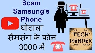 Most Fraud Call In India   Samsung J5 Or J7 Fraud calls   what To Do ?   Scam   Fake