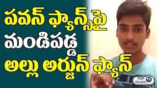 Allu Arjun Fan Frustrated Reply on Pawan Kalyan Fans | Allu Arjun DJ Teaser | Duvvada Jagannadham