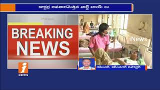 Patients Facing Problems With Ward Boys Turns To Doctors In Karimnagar Govt Hospital | iNews