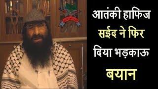 आतंकी हाफिज सईद ने फिर दिया भड़काऊ बयान
