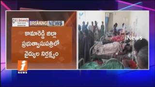 New Born Baby Dies Due To Doctor Negligence In Kamareddy | iNews