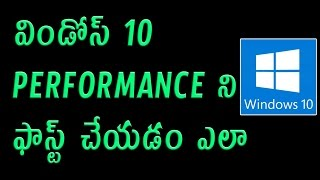 How to speed up, boost your windows 10 os performance Telugu