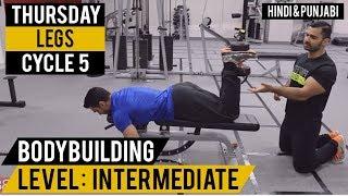 Strong Legs Workout Routine! Cycle 5 (Hindi / Punjabi)
