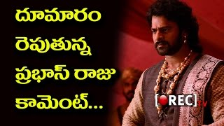Baahubali 2 updates | Prabhas Raju Caste comments now in controvery | RECTV INDIA