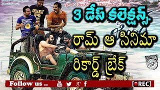 Vunnadi Okate Zindagi Collections l 1st week end l 3days collection report