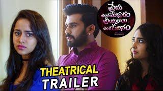 Prema Entha Madhuram Priyuralu Antha Katinam Movie Latest Trailer || Chandrakanth, Radhika, Pallavi