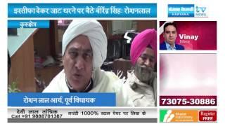 आरक्षण का समर्थन करते हैं तो धरने पर बैठे बीरेंद्र सिंहः रोशनलाल आर्य
