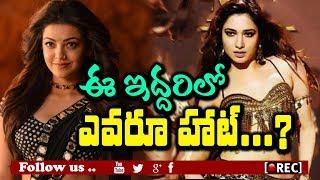 who is hot  -  kajal item song vs tamanna item song l pakka local vs swing jara l rectv india