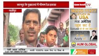 कानपुर रेल हादसे में गाज़ीपुर के एक ही परिवार के 5 लोगों की मौत