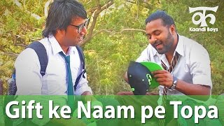 Gift Ke Naam Pe Topaa - Kaandi Boys & Bhabhi (Ep05)