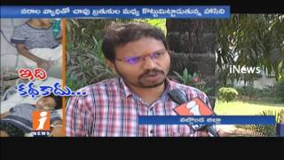 Littile Girl Suffers With Neuropathy | Parents Seeks Financial Support | Nalgonda | iNews