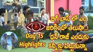 Big Boss telugu Day 15 Highlights - Star maa - Episode 16 - Day 15 Highlights - Wild Card Entry I