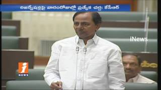 Power Supply To Telangana For Up To Demand | CM KCR In Assembly | iNews