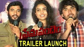 Prema Pandem Movie Trailer Launch 2017 Latest Telugu Movies Bhavani HD Movies