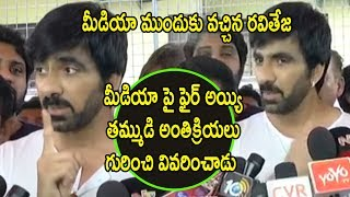Ravi Teja Interacting With Media About His Brother - Ravi teja Fires On Social Media News