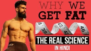 WHAT MAKES YOU FAT ? (Hindi) | GLYCOGEN STORES, INSULIN SPIKE and How to AVOID BEING FAT