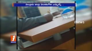 Venkatagiri MLA Kurugondla Ramakrishna Accused Over 5 Crores Bribe Demand | Nellore | iNews
