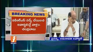AP CM Chandrababu Naidu Response On Nandi Awards Controversy | Strategy Committee Meeting | iNews