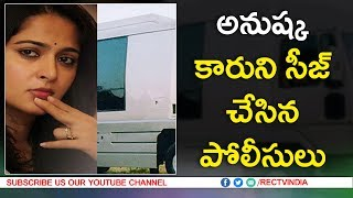 Tamilanadu Government seized actress anushka vehicle   rectvindia