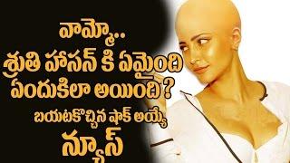 వామ్మో ఏంటి ఇలా అయింది శృతి ?   Shruti Haasan Bold Bald Avatar Look for her next Film?   TopTeluguTV