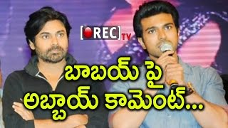 Ram Charan Shocking To Bunny Fans | Ram Charan Comments On Katamarayudu | Rectv India