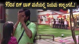 93 ದಿನ ಬಿಗ್ ಬಾಸ್ ಮನೆಯಲ್ಲಿ ನಿಯಮ ಉಲ್ಲಂಗ   Kannada Bigg Boss Season 5   JK   Sameer Acharya   Nivedita