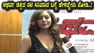 Sanam Shetty Exclusive Interview | Atharva Kannada Movie | Top Kannada TV