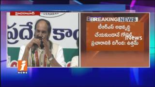 TRS Govt Cheats All Sectors in Telanagana   Uttam Kumar Reddy   iNews