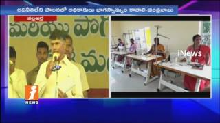 AP CM chandrababu Naidu Speech At Neeru Pragathi Program In Nallajerla | West Godavari | iNews